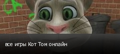 все игры Кот Том онлайн