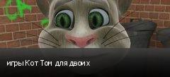 игры Кот Том для двоих