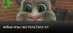 любые игры про Кота Тома тут
