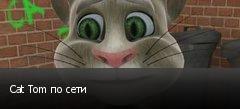 Cat Tom по сети