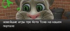 новейшие игры про Кота Тома на нашем портале