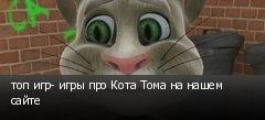 топ игр- игры про Кота Тома на нашем сайте
