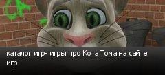 каталог игр- игры про Кота Тома на сайте игр