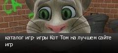 каталог игр- игры Кот Том на лучшем сайте игр