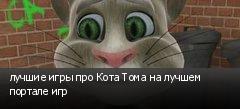 лучшие игры про Кота Тома на лучшем портале игр