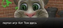 портал игр- Кот Том здесь