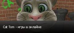 Cat Tom - игры в онлайне