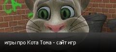 игры про Кота Тома - сайт игр