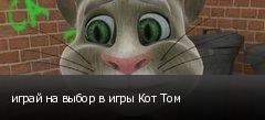 играй на выбор в игры Кот Том
