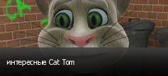 интересные Cat Tom