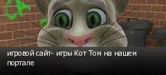 игровой сайт- игры Кот Том на нашем портале