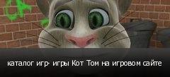 каталог игр- игры Кот Том на игровом сайте