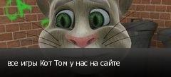 все игры Кот Том у нас на сайте
