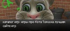 каталог игр- игры про Кота Тома на лучшем сайте игр