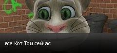все Кот Том сейчас