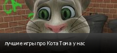 лучшие игры про Кота Тома у нас