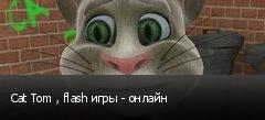 Cat Tom , flash игры - онлайн