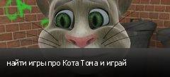 найти игры про Кота Тома и играй