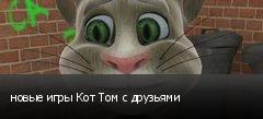 новые игры Кот Том с друзьями