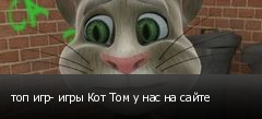 топ игр- игры Кот Том у нас на сайте