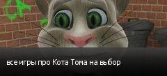 все игры про Кота Тома на выбор