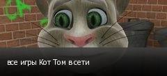 все игры Кот Том в сети