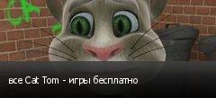 все Cat Tom - игры бесплатно