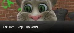 Cat Tom - игры на комп