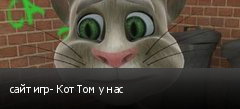 сайт игр- Кот Том у нас