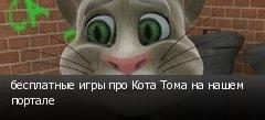 бесплатные игры про Кота Тома на нашем портале
