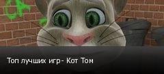 Топ лучших игр - Кот Том