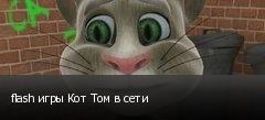 flash игры Кот Том в сети