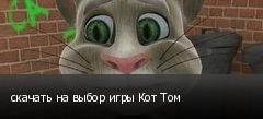 скачать на выбор игры Кот Том