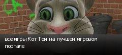 все игры Кот Том на лучшем игровом портале