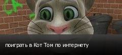 поиграть в Кот Том по интернету