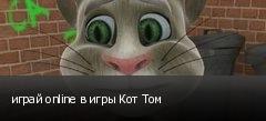 играй online в игры Кот Том