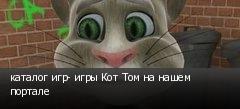 каталог игр- игры Кот Том на нашем портале