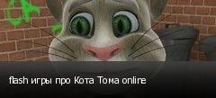 flash игры про Кота Тома online