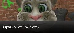 играть в Кот Том в сети