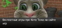 бесплатные игры про Кота Тома на сайте игр