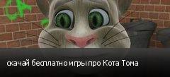 скачай бесплатно игры про Кота Тома