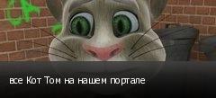 все Кот Том на нашем портале
