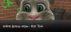 online флеш игры - Кот Том