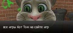 все игры Кот Том на сайте игр