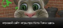игровой сайт- игры про Кота Тома здесь