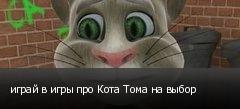 играй в игры про Кота Тома на выбор