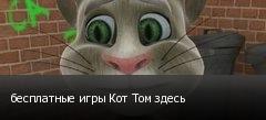 бесплатные игры Кот Том здесь