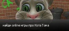 найди online игры про Кота Тома