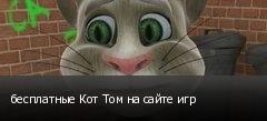 бесплатные Кот Том на сайте игр