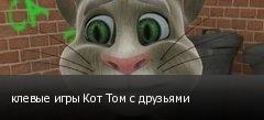 клевые игры Кот Том с друзьями